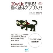Kwikで作る!動く絵本アプリ入門 プレミアムブックス版(マイナビ出版) [電子書籍]