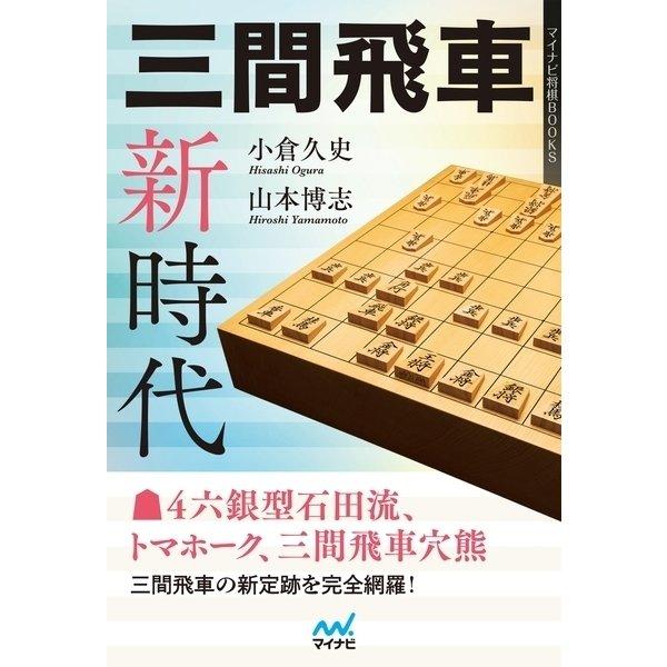 三間飛車新時代(マイナビ出版) [電子書籍]