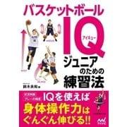 バスケットボールIQ ジュニアのための練習法(マイナビ出版) [電子書籍]