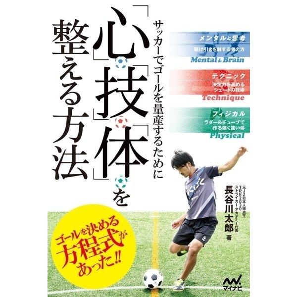 サッカーでゴールを量産するために「心」「技」「体」を整える方法(マイナビ出版) [電子書籍]