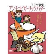 てふや食堂のアンチョビガーリックバター(マイナビ出版) [電子書籍]