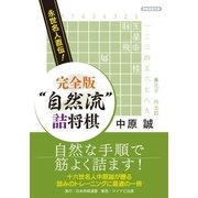 "永世名人直伝! 完全版 ""自然流""詰将棋(マイナビ出版) [電子書籍]"