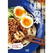 ひとり分から作れる麺の本(マイナビ出版) [電子書籍]