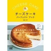チーズケーキパーフェクトブック 基本からアレンジまで。酸味、食感など、自分好みのチーズケーキが簡単に作れる。(マイナビ出版) [電子書籍]