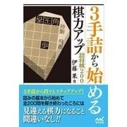 3手詰から始める 棋力アップ詰将棋200(マイナビ出版) [電子書籍]