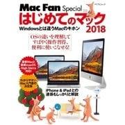 はじめてのマック 2018 Windowsとは違うMacのキホン(マイナビ出版) [電子書籍]