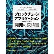 ブロックチェーンアプリケーション開発の教科書(マイナビ出版) [電子書籍]