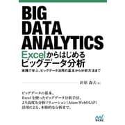 Excelからはじめるビッグデータ分析(マイナビ出版) [電子書籍]