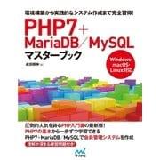 PHP7+MariaDB/MySQLマスターブック(マイナビ出版) [電子書籍]