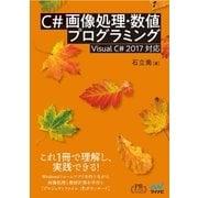 C# 画像処理・数値プログラミング プレミアムブックス版(マイナビ出版) [電子書籍]