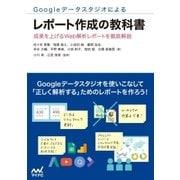 Googleデータスタジオによるレポート作成の教科書 成果を上げるWeb解析レポートを徹底解説(マイナビ出版) [電子書籍]