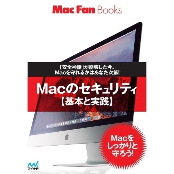 Macのセキュリティ【基本と実践】(マイナビ出版) [電子書籍]