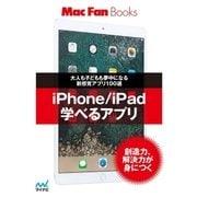 iPhone/iPad 学べるアプリ(マイナビ出版) [電子書籍]