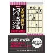 全問実戦型!3手5手詰トレーニング(マイナビ出版) [電子書籍]