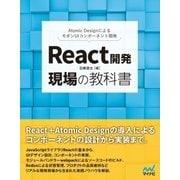 React開発 現場の教科書(マイナビ出版) [電子書籍]