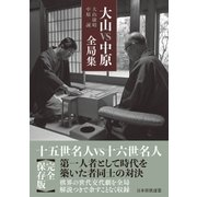 大山VS中原全局集(マイナビ出版) [電子書籍]
