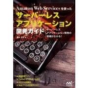 Amazon Web Servicesを使ったサーバーレスアプリケーション開発ガイド(マイナビ出版) [電子書籍]