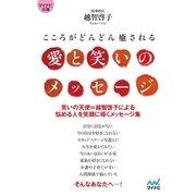 マイナビ文庫 愛と笑いのメッセージ(マイナビ出版) [電子書籍]