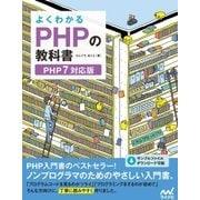 よくわかるPHPの教科書 【PHP7対応版】(マイナビ出版) [電子書籍]