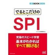 就活BOOK2020 でるとこだけのSPI(マイナビ出版) [電子書籍]