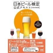 日本ビール検定公式テキスト 2018年4月改訂版(マイナビ出版) [電子書籍]