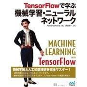 TensorFlowで学ぶ機械学習・ニューラルネットワーク(マイナビ出版) [電子書籍]