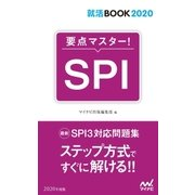 就活BOOK2020 要点マスター! SPI(マイナビ出版) [電子書籍]