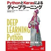 PythonとKerasによるディープラーニング(マイナビ出版) [電子書籍]