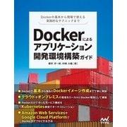 Dockerによるアプリケーション開発環境構築ガイド(マイナビ出版) [電子書籍]