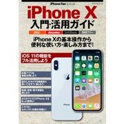 iPhone Fan Special iPhone X入門・活用ガイド(マイナビ出版) [電子書籍]