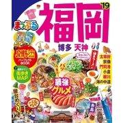 まっぷる 福岡 博多・天神'19(昭文社) [電子書籍]