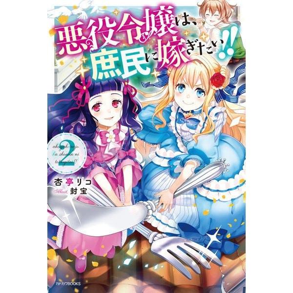 悪役令嬢は、庶民に嫁ぎたい!! 2(KADOKAWA) [電子書籍]