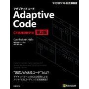 Adaptive Code ~ C#実践開発手法 第2版(日経BP社) [電子書籍]
