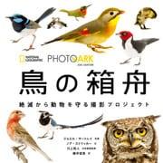 PHOTO ARK 鳥の箱舟(日経ナショナルジオグラフィック社) [電子書籍]