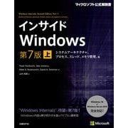 インサイドWindows 第7版 上(日経BP社) [電子書籍]