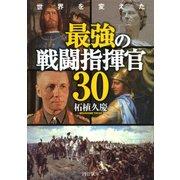 世界を変えた 最強の戦闘指揮官30(PHP研究所) [電子書籍]