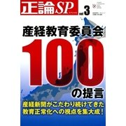 正論SP(スペシャル) 産経教育委員会100の提言(産経新聞社) [電子書籍]