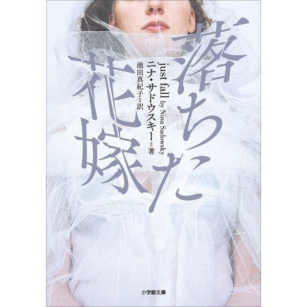 落ちた花嫁(小学館) [電子書籍]