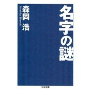 名字の謎(筑摩書房) [電子書籍]
