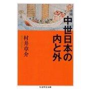 増補 中世日本の内と外(筑摩書房) [電子書籍]