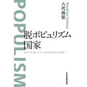 脱ポピュリズム国家 改革を先送りしない真の経済成長戦略へ(日経BP社) [電子書籍]