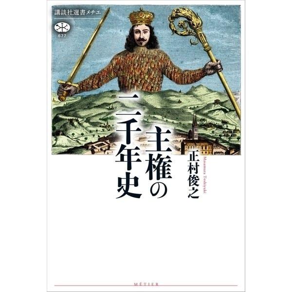主権の二千年史(講談社) [電子書籍]