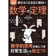 眠れなくなるほど面白い 図解 数学の定理(日本文芸社) [電子書籍]