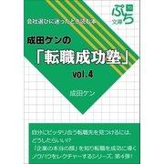 成田ケンの「転職成功塾」vol.4(ブレストストローク) [電子書籍]