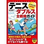 テニス ダブルス全戦略ガイド(実業之日本社) [電子書籍]