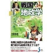 戦国の地政学(実業之日本社) [電子書籍]