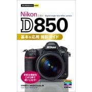 今すぐ使えるかんたんmini Nikon D850 基本&応用 撮影ガイド(技術評論社) [電子書籍]