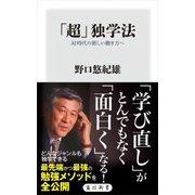 「超」独学法 AI時代の新しい働き方へ(KADOKAWA) [電子書籍]