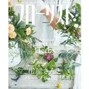 フローリスト 2018年7月号(誠文堂新光社) [電子書籍]