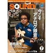 SOUND DESIGNER (サウンドデザイナー) 2018年7月号(サウンドデザイナー) [電子書籍]